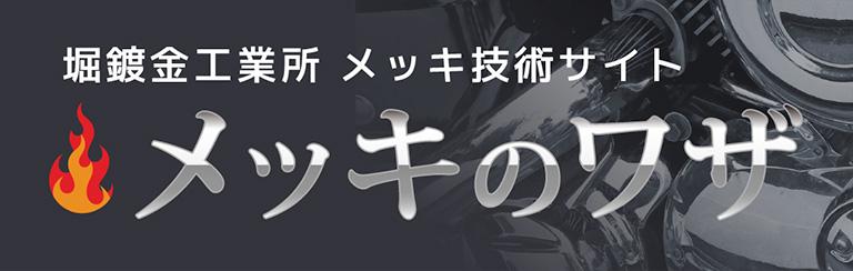 堀鍍金工業所 メッキ技術サイト メッキのワザ